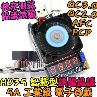 【阿財電料】HD35 USB 電子負載 快充測試 FCP 電壓電流表 AFC QC3.0 測試 誘騙器 負載 2.0