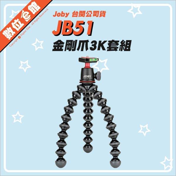 【台閔公司貨】數位e館 Joby GorillaPod 3K Kit 金剛爪3K套組 JB51 章魚腳架 取代JB1