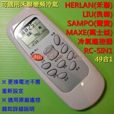 萬士益MAXE 良峰LIU 國品 HERAN禾聯 SAMPO聲寶 冷氣遙控器 可適用 MAXE RC-05