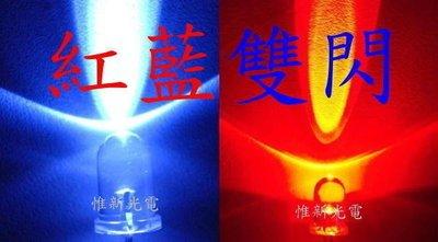 光展 紅藍雙色-自動閃爍 5mm LED 超爆亮 警示燈 小燈 自行車燈 汽機車 氣氛燈 改裝LED  清倉1顆1.5元