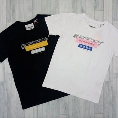 7572 CG2 極度乾燥 簡單 女版 雙色 短袖 圓領 上衣 T恤 superdry 素色 短T 土耳其製