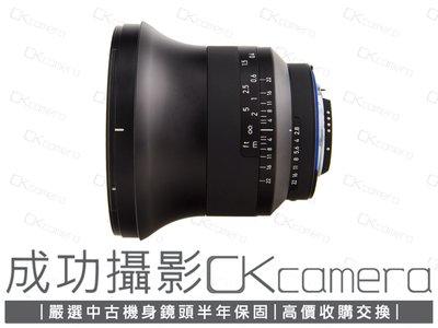 成功攝影 Carl Zeiss Milvus 15mm F2.8 ZF.2 Nikon 中古二手 高畫質 超廣角定焦鏡 新版蔡司 石利洛公司貨保固中15/2.8