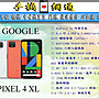 中壢『手機網通』谷歌 GOOGLE PIXEL 4 XL 6...