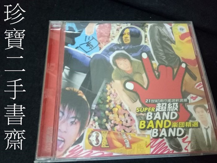 【珍寶二手書齋CD4】 超級super BAND BAND樂團精選 (五月天 花兒 亂彈 四分衛 BEYOND)