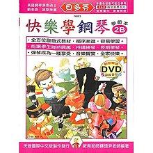 【Kaiyi Music】《貝多芬》快樂學鋼琴-學齡本2B+動態樂譜DVD