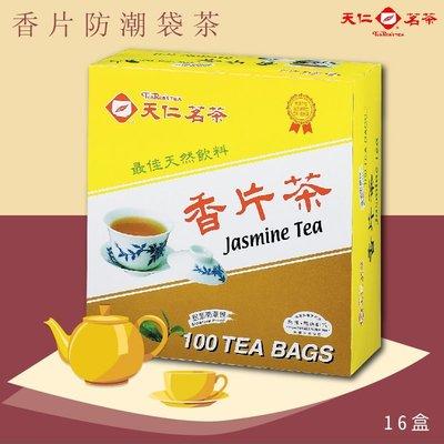 【產地:印尼】香片袋茶(100入防潮包/盒*16盒/箱) 茶包 茶袋