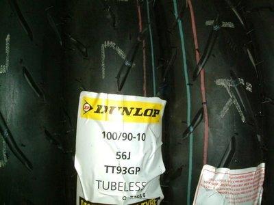 DUNLOP 登祿普 登路普 TT93 110/70-12 一條輪胎 1200元 2021年