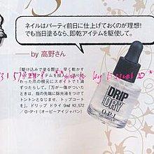 *庄野小舖* 上色後快乾產品Drip Dry系列【OPI 指甲油快乾劑(滴式)9mL】雜誌推薦!精緻準確點一滴就快乾!