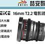 《喆安數位》Meike 美科 16mm T2.2 電影鏡頭...
