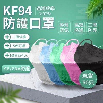 50片一組 kf94口罩柳葉型魚嘴韓版潮流N94一次性防塵立體面罩單片獨立包裝kf95