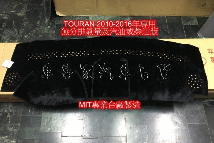 2010-2016年 TOURAN 汽油版 柴油版 TSI TDI 專用 黑長毛 避光墊 儀表墊 遮陽墊 隔熱墊 遮光墊