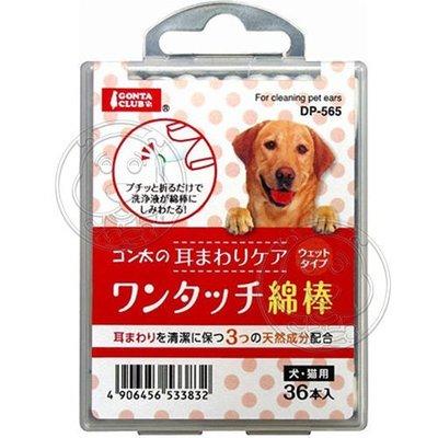 【🐱🐶培菓寵物48H出貨🐰🐹】出清特賣MARUKAN》日本寵物用清耳棒 / 棉花棒特價99元(蝦)
