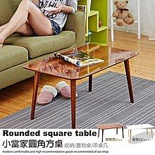 【班尼斯國際名床】~日本熱賣‧【小當家圓角方桌】置物桌/收納茶几/萬用桌