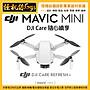 怪機絲 DJI 大疆 MAVIC MINI 保固服務卡 DJI Care 隨心換 空拍機 無人機 保固 服務