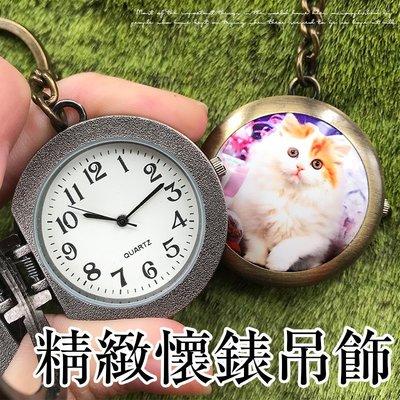 時尚懷錶 貓咪吊飾 中國風鑰匙圈 造型...