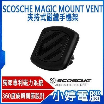 【小婷電腦*車架】全新 SCOSCHE MAGIC MOUNT VENT 夾持式磁鐵手機架/冷氣出風口支架/固定架