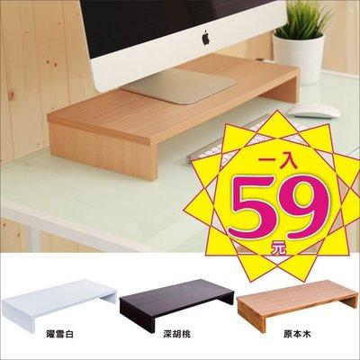 《百嘉美2》防潑水置物架(三色可選)(自取一律69元) B-HD-SH014 螢幕架 電腦桌 穿衣鏡 鞋櫃 茶几桌 台中市