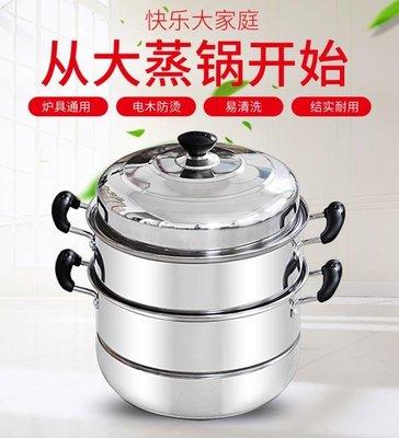32cm不銹鋼蒸鍋3三層2層雙層加厚復底火鍋具家用蒸籠蒸格電磁爐用
