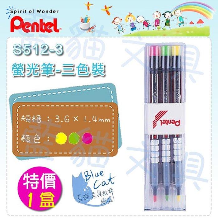 【可超商取貨】重點標示 記號筆 畫筆【BC23019】〈S512-3〉螢光筆 3色/盒《Pentel》【藍貓文具】
