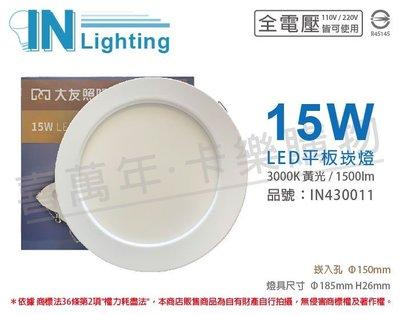 [喜萬年]含稅 大友照明innotek LED 15W 3000K 黃光 全電壓 15cm 崁燈_IN430011