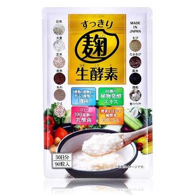 日本 麹生酵素 乳酸菌 90粒 (30日份) 女生 上班族 膳食纖維 營養保健 食品【全日空】