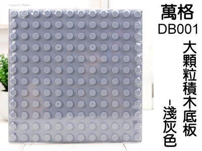 ◎寶貝天空◎【萬格 DB001 大顆粒積木底板-淺灰色】樂博士,可與LEGO樂高得寶德寶積木組合