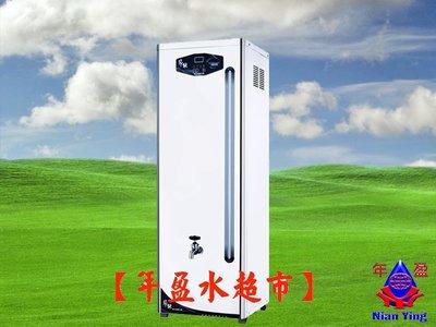 【NianYing 淨水】HAOHSING 牌 HS-30GB (加侖) 開水機(飲料店最適用的)~《優惠免運費》