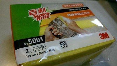 【幸福】3M百利 細緻海綿菜瓜布(大)5001白仙子3入 無痕菜瓜布 玻璃 塑膠 餐具專用 新竹縣