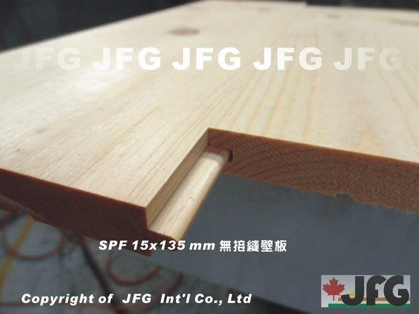 JFG 原木建材 *【SPF松木無接縫壁板】15x85mm (#J) 天花板 裝潢 原木 地板 南方松 柚木 木工
