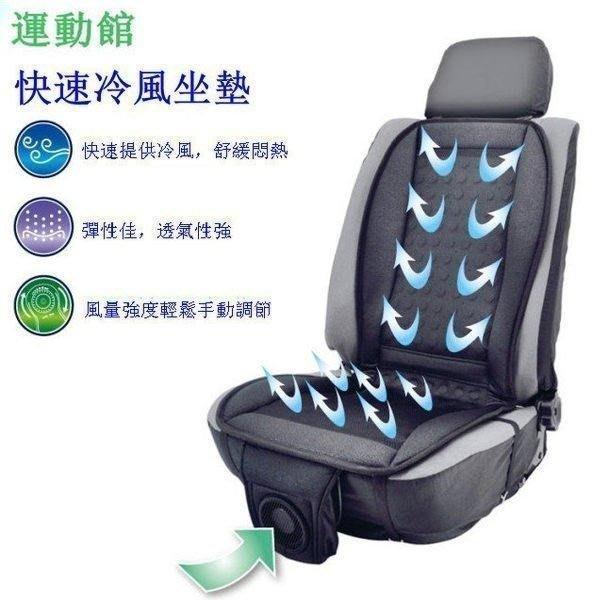 三季 汽車通風坐墊 帶風扇冷風吹風涼墊 空調制冷座墊汽車座墊車墊座椅椅套司機透氣四季通用❖635