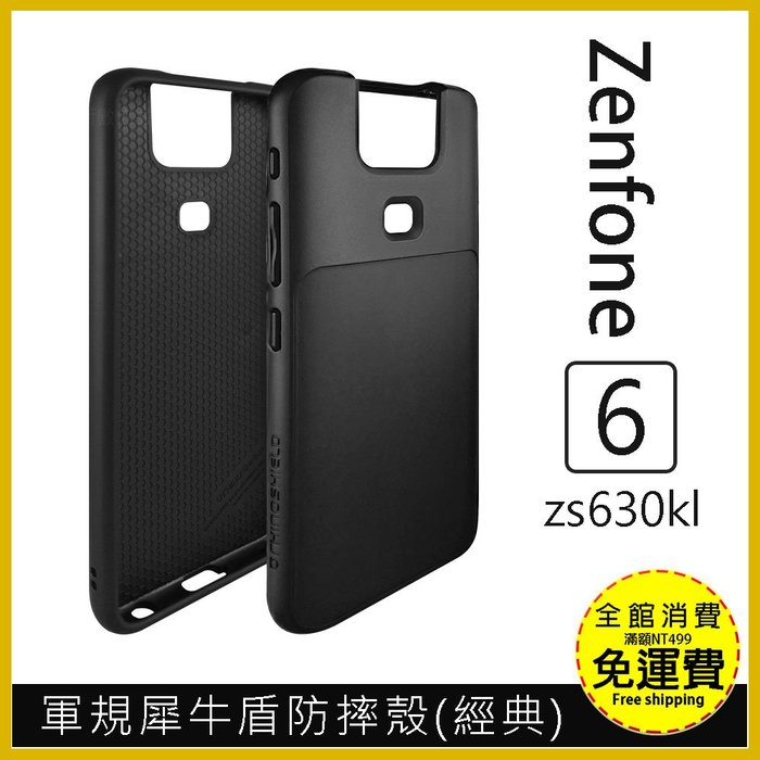 經典款【犀牛盾】華碩 ASUS ZenFone6 2019 I01WD ZS630KL 手機殼套 保護套殼 背蓋套殼