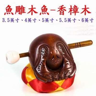【魚雕木魚-6英寸-寬15*長18.5cm-1個/組】香樟木 佛教用品 整木手工雕刻完美音質-7501025
