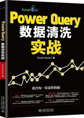 正版書籍 POWER QUERY數據清洗實戰 (美)EXCEL HOME 9787301317716 B21@ji87011