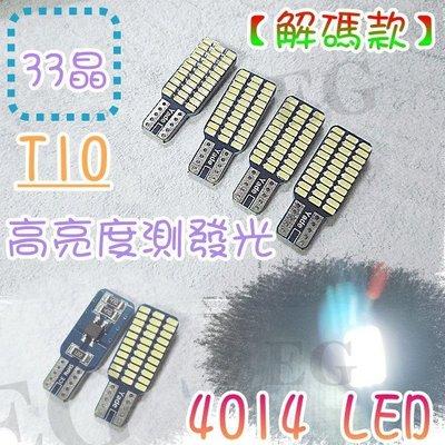 T10 4014 33晶 LED解碼款 側發光最亮 12V  汽車小燈 機車燈泡 車牌燈T10解碼燈泡