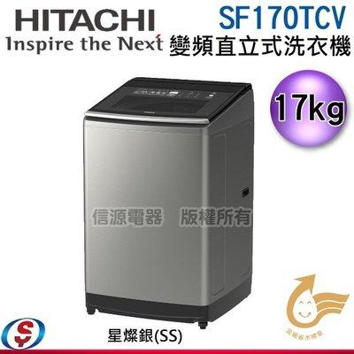 可議價 【信源電器】 17公斤【HITACHI日立 變頻直立式洗衣機】SF170TCV/SF-170TCV