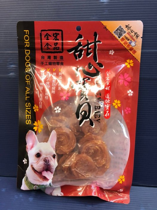 ✪寵物巿集✪附發票~甜心寶貝 《雞腿芝麻圓片 130g》犬 狗 軟 零食 獎勵 練訓 零食 台灣製 肉條 肉乾 肉片