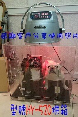@翔仁寵物工坊@~寵物精品百貨【鴻鷹HY-530專業寵物烘箱+雅芳807T烘毛機】整組下標區