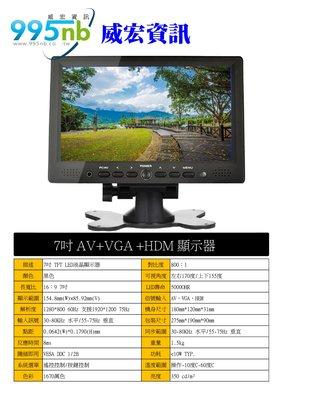 高解析 1280*800 IPS 7吋 PC AV VGA HDMI TFT LED 液晶顯示器 CCTV 攝影機