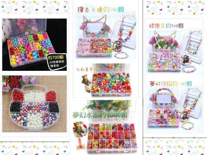 新年禮物 兒童 DIY 弱視訓練 串珠 散珠編織 手鍊 彩色益智手工玩具飾品 奢華款~現貨《HELLO 小忞恩》