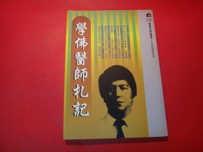【愛悅二手書坊 26-16】學佛醫師札記     黃焜璋/著     精美
