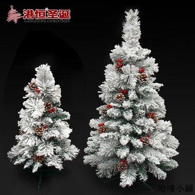 聖誕樹 聖誕裝飾 60cm雪景植絨圣誕小樹 90cm紅果松果裝飾圣誕盆景樹全館免運價格下殺