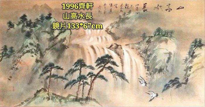 1996老山水畫