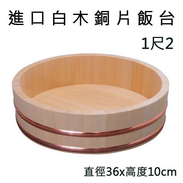 【無敵餐具】進口白木銅片飯桶 1尺2 36x10cm 壽司飯桶/豆花桶/木飯桶 量多另享優惠歡迎來店看貨【V0022】