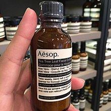 澳洲代購 Aesop 茶樹去角質粉 30g,另有代購澳洲精油、香氛、藥房及超市商品。