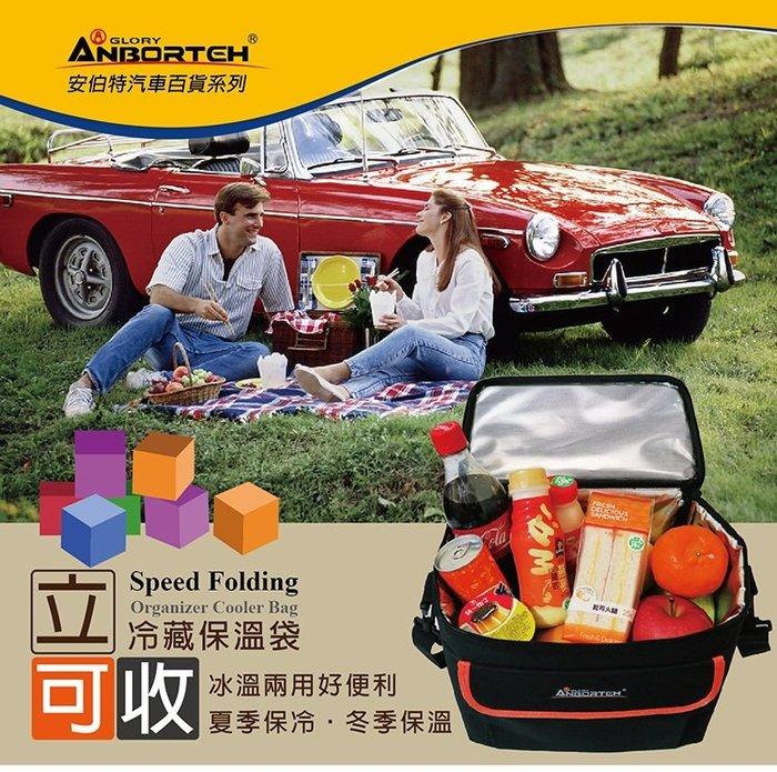 安伯特 立可收冷藏保溫袋 側背手提 大容量 保溫 冷藏 保鮮 防水