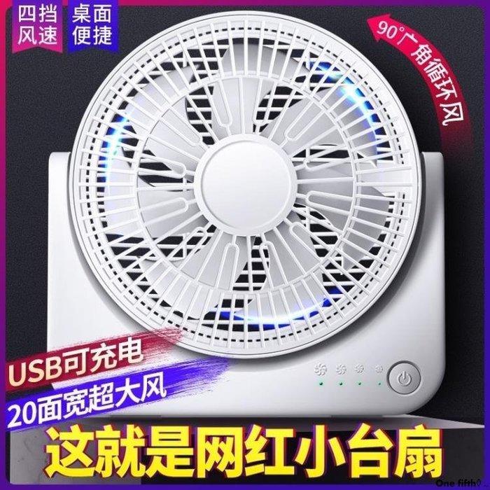 One fifth◊ .. 卡西道夫小風扇USB充電式便攜式小型臺式居家用大電扇QC230