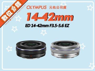 【拆鏡 KIT盒拆 有保卡【元佑公司貨】Olympus M.ZUIKO 14-42mm f3.5-5.6 EZ 鏡頭