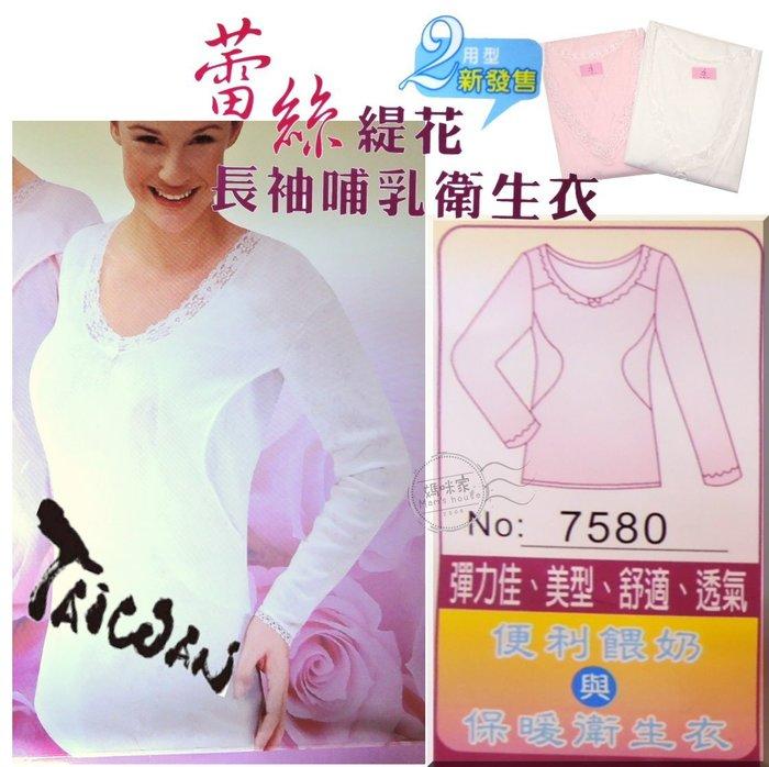 媽咪家【QC013】QC13哺乳衛生衣 台灣製 長袖 蕾絲 緹花 哺乳 衛生衣 內搭衣 兩用衣 2用衣~L.XL號