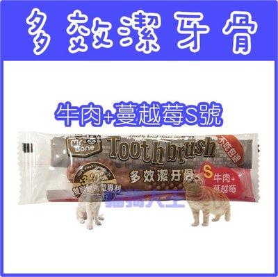 *貓狗大王*Mr.Bone《多效潔牙骨S號牛肉蔓越莓單支入-五種口味可選擇》單支入 犬適用