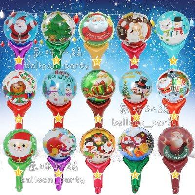 24H快速出貨 聖誕氣球手持棒 (可開報帳收據)/ 商場活動小禮物  補教贈禮 汽球 魔法棒 兒童玩具禮物 氣球棒